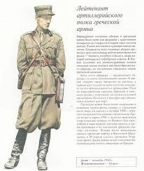 Греция во Второй мировой войне как развивались события Греция во Второй мировой войне