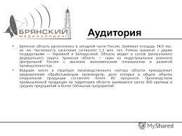 Презентация на тему Отчёт о прохождении производственной  9 Брянская область расположена