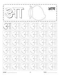 Hindi Alphabets For Coloring Ofgodanddice Com