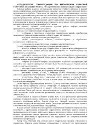 Методические рекомендации по написанию курсовой работы по