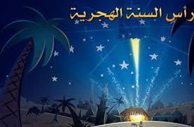 Hasil gambar untuk حكم الاحتفال بالسنة الهجرية