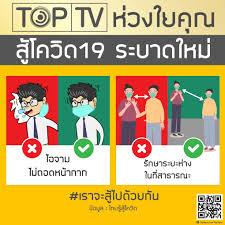 TOP News - Top TV ห่วงใยคุณ กับข้อแนะนำสู้โควิด19...