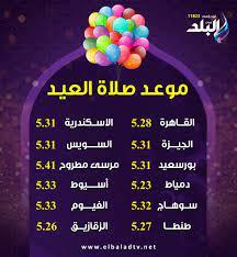 قناة صدى البلد | موعد صلاة #العيد. كل عام أنتم بخير #صدى_البلد
