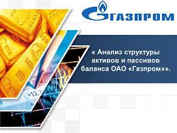 Презентация Анализ структуры активов и пассивов баланса ОАО  Презентация Анализ структуры активов и пассивов баланса ОАО Газпром