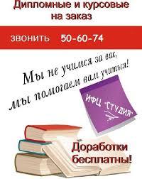 Контрольные курсовые дипломные работы за р Омск от  Помощь в обучении студентам Омск цена 1200р
