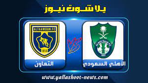 نتيجة مباراة الأهلي والتعاون اليوم 12-9-2021 في الدوري السعودي