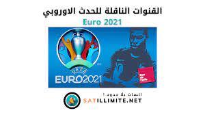 القنوات الناقلة للحدث الاوروبي Euro 2021 و موعد انطلاق البطولة