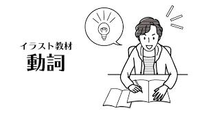 動詞のイラスト日本語教材用 Yukik Illust