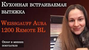 <b>Weissgauff</b> Aura 1200 Remote BL | Обзор покупателя кухонной ...