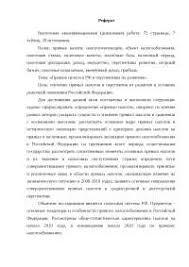 Упрощенная система налогообложения учета и отчетности для малых  Прямые налоги в РФ и перспективы их развития диплом 2010 по финансам скачать бесплатно ставки уплата
