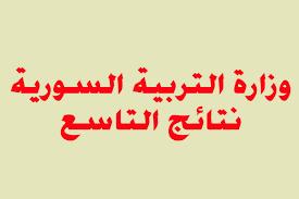 تابع هنا موقع وزارة التربية السورية moed.gov.sy نتائج الصف التاسع ٢٠١٩  سوريا | Corporate business card, Governor, Corporate business