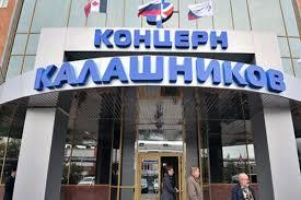 Институт прикладной физики войдет в концерн Калашников  Новосибирский Институт прикладной физики войдет в концерн Калашников