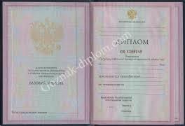 Купить диплом железнодорожного техникума актуальная задача для  Диплом тех кол 1997 2003