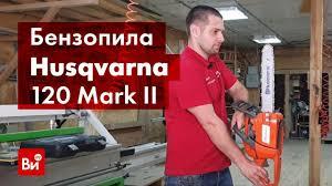 Обзор <b>бензопилы Husqvarna 120 Mark</b> II - YouTube