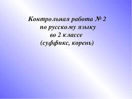 Контрольная работа № по русскому языку во классе суффикс  Контрольная работа № 2 по русскому языку во 2 классе суффикс