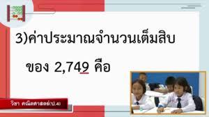 DLTV คณิตศาสตร์ ป 4 วันที่27 พ ค 2563 การหาค่าประมาณเป็นจำนวนเต็มพัน -  YouTube