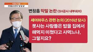 """이슈& 직설] """"까도 까도 계속 나온다"""" 청문회 앞둔 변창흠, 과거 논란 어디까지? - SBS Biz"""