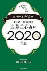 金のイルカ 2020 6月 日運