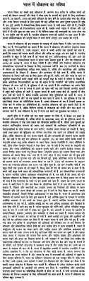 democracy in essay essay on the role of media in a democracy in hindi