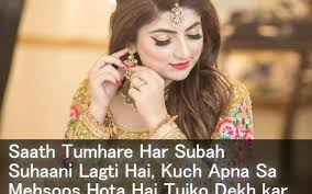 22 The Most Romantic Love Shayari Images Free Download