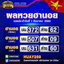 หวยฮานอย หวยหุ้น289 on Twitter: