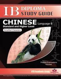 monkeynotes study guide store able printable ib diploma chinese language b study guide us 39 95