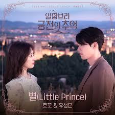 Juegos gratis más de 1200 / juegos más jugados de. 로꼬 Loco 유성은 U Seungeun 별 Star Little Prince Memories Of The Alhambra Ost Part 1 Kpop Lyrics Pinkminmi