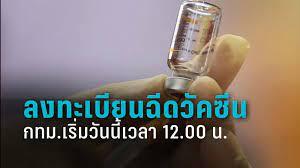 กทม.เปิดลงทะเบียนฉีดวัคซีนโควิด-19 เริ่มวันนี้เวลา12.00 น.เป็นต้นไป :  PPTVHD36