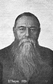 Василий Гурьевич Павлов Василий Гурьевич