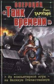 Олег <b>Таругин</b> » MYBRARY: Электронная библиотека деловой и ...