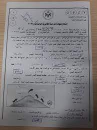 أجوبة امتحان جغرافيا توجيهي 2021 الأردن أخبار أخرى