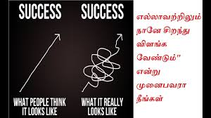 Quotes Image Motivational Quotes Images For Success In Tamil