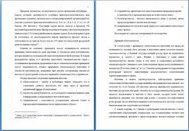 Как оформить дипломную работу Общие требования su Выравнивание по ширине страницы