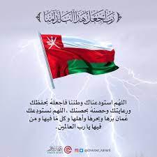 عُمان نيوز | OMAN NEWS (@oman1_news)