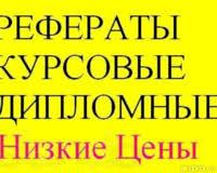 Заказать курсовую в Иркутске узнать цены на написание курсовых в  Написание курсовых работ по истории