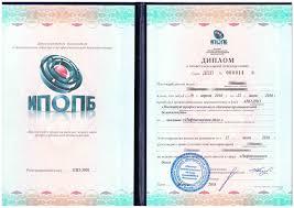 Переподготовка и повышение квалификации сотрудников диплом ипопб переподготовка диплом ипопб