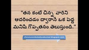 Telugu Best Quotes Neethi Vakyalu Inspirational Quotes In Telugufor Whatsapp Download By Chennu Venkata Dyva Kumar