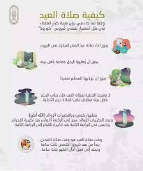 تشوه لا اريد التنقيح هل يجوز صلاة العيد في البيت للنساء -  electricite-generale-haute-savoie.com