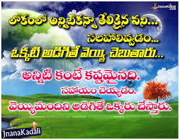 50 Telugu Inspirational Quotes For Facebook Mesgulsinyali