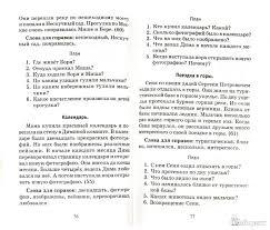Тексты для списывания класс diabonannheart тексты для списывания 4 класс