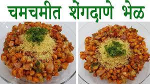 चमचम त ओल भ ळ oli surat bhel recipe how to make bhel puri recipe in marathi by manisha bharani