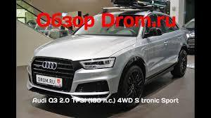 Audi Q3 2018 2.0 TFSI (180 л.с.) 4WD S tronic Sport - видеообзор ...