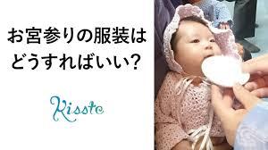 お宮参りの服装完全ガイド 赤ちゃん両親祖父母の衣装選びの