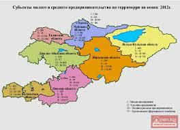 Малое и среднее предпринимательство в Кыргызской Республике в  Малое и среднее предпринимательство в Кыргызской Республике в 2008 2012гг