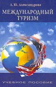 <b>Александрова А</b>.<b>Ю</b>. Международный туризм