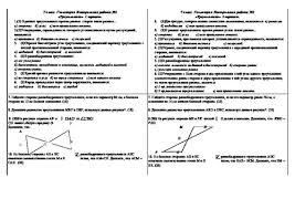 Контрольная работа по Геометрии ФГОС класс по теме Треугольники  first slide