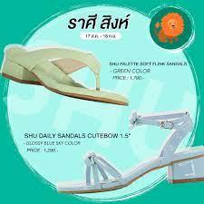 SHU เปิดโผ รองเท้าสีมงคล ใส่แล้วเลิศ! รับปีฉลู 2564 | Thaiger ข่าวไทย