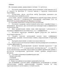 Практикум по эконометрике ВЗФЭИ контрольная и лабораторная вариант  Готовая контрольная по эконометрике ВЗФЭИ 18 вариант