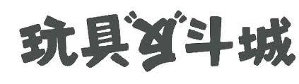 玛斗相关商标信息查询云平台