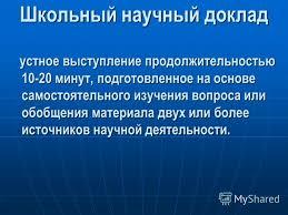 Презентация на тему Жанры речи класс Соотнесите название  4 Школьный